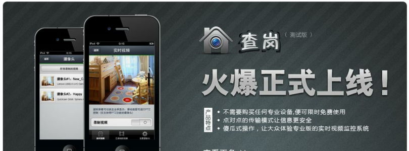 """""""查岗""""手机应用评测报告( 安卓V1.0.0版)"""