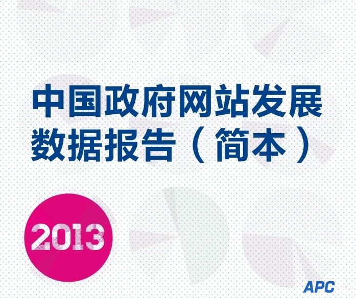 2013年度《中国政府网站发展数据报告》解读,附报告简本