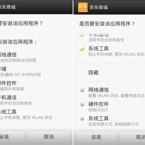 京东商城手机客户端系统资源及流量评测报告