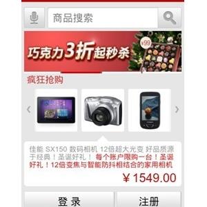 京东商城手机客户端产品介绍及行业分析