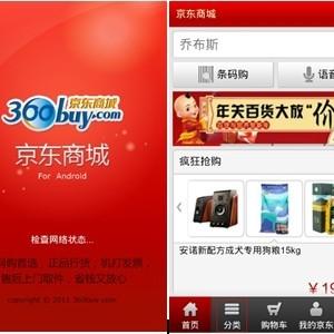 京东商城手机客户端:购物不便捷,流程不通顺