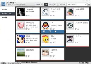 QQ圈子—延伸你的社交关系