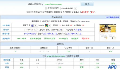"""""""小福记账信用卡版""""产品评测报告-运营及网站评测"""